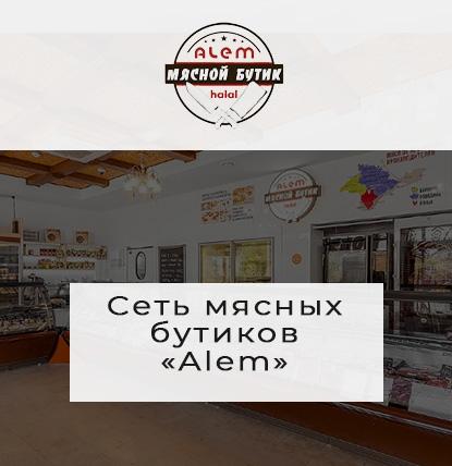 alem-myasnoy